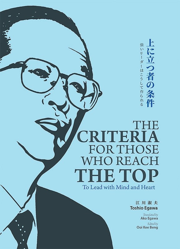 The Criteria for Those Who Reach the Top: To Lead with Mind and Heart book cover